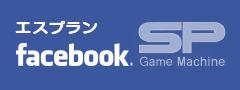 エスプラン公式facebookページ