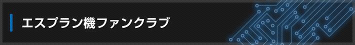 » カリーノSP(スペシャル)の動画です^^