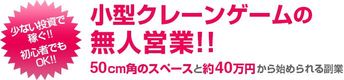 小型クレーンゲームの無人営業!!