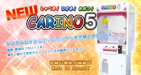 NEW CARINO5 しゃべる!ひかる!めだつ!シングルロケからゲームセンターまで稼ぐマシン!!