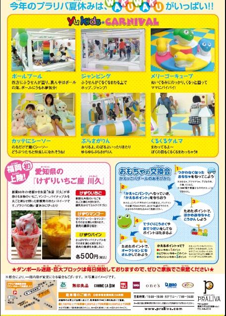 夏イベント詳細!